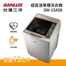 【24期0利率+基本安裝+舊機回收】SANLUX 台灣三洋 15公斤 媽媽樂 超音波直立式洗衣機 SW-15AS6 公司貨