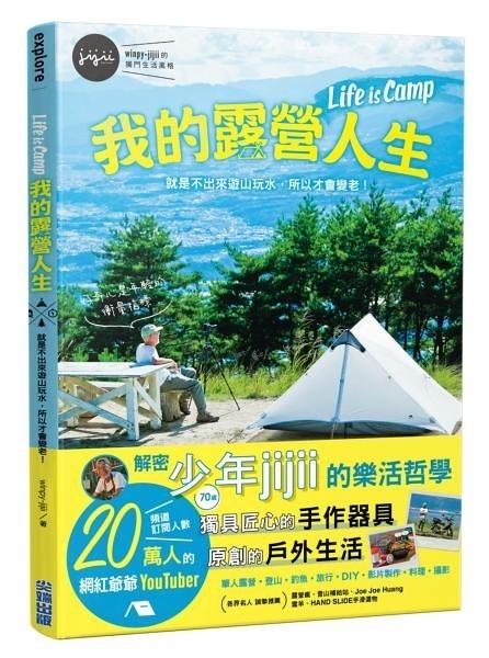 我的露營人生 Life is Camp 就是不出來遊山玩水,所以才會變老【城邦讀書花園】