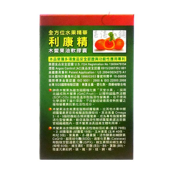利康精 木鱉果油軟膠囊 50粒入
