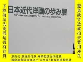 二手書博民逛書店罕見日本近代洋畫展Y79867 大分縣藝術館 大分縣藝術館 出版1987