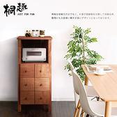 【桐趣】木稚慢4抽實木事務收納櫃