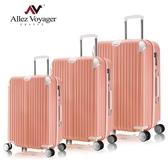 登機箱 行李箱 旅行箱 20+24+28吋三件組 PC鏡面抗撞耐壓 奧莉薇閣 箱見恨晚II系列