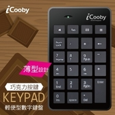 iCooby 黑/U550輕便型數字鍵盤/USB