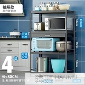 不銹鋼廚房置物架落地多層收納架微波爐烤箱架子黑色家用品儲物櫃 夏季新品