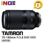 【6期0利率】TAMRON 70-180mm F/2.8 DiIII VXD A056 Sony E-mount 俊毅公司貨 騰龍 全片幅無反