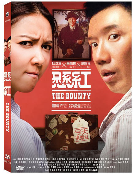 懸紅DVD 杜汶澤/薛凱琪
