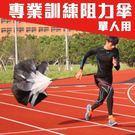 MDBuddy 阻力傘(田徑訓練 足球 耐力訓練 速度訓練