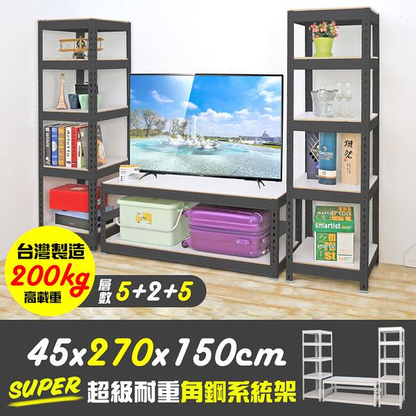 【品樂生活】霧面黑 45X270X150CM 超級耐重角鋼系統TV櫃 5+2+5層/角鋼架/電視櫃/系統櫃/系統架
