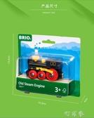 瑞典brio軌道車交通小型仿真經典蒸汽小火車頭3-6歲男孩兒童玩具 新年禮物