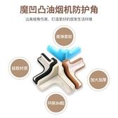 硅膠三角抽油煙機專用防護角防碰保護套