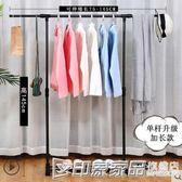 單桿式涼衣架落地簡易晾衣桿家用臥室內曬衣架摺疊陽台掛衣服架子igo 印象家品旗艦店