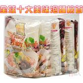 馬來西亞 檳城 MyKuali 白咖哩泡麵(4包入)【小三美日】