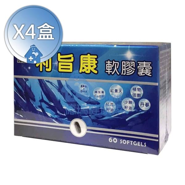 買3送1 利旨康 魚油軟膠囊 EPA+DHA+丹蔘+紅景天 60粒*4盒◆德瑞健康家◆