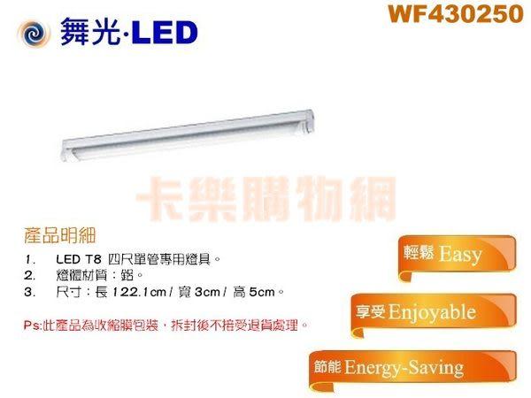 舞光 LED-40122 T8 4尺 層板燈 支架燈 空台 WF430250