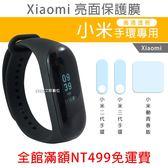 【TPU軟膜】高清透亮 好觸控 亮面 Xiaomi 小米2 小米3 小米動 青春版 手環 螢幕 鏡頭 軟膜 保護貼