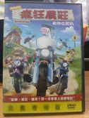 影音專賣店-B06-008-正版DVD【瘋狂農莊-動物也開趴】-卡通動畫-英語發音