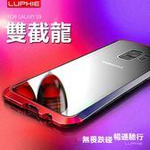 璐菲 三星 Galaxy S8 S9 Plus 手機殼 雙截龍 金屬邊框 玻璃背板 保護殼 防摔 防刮 撞色 全包