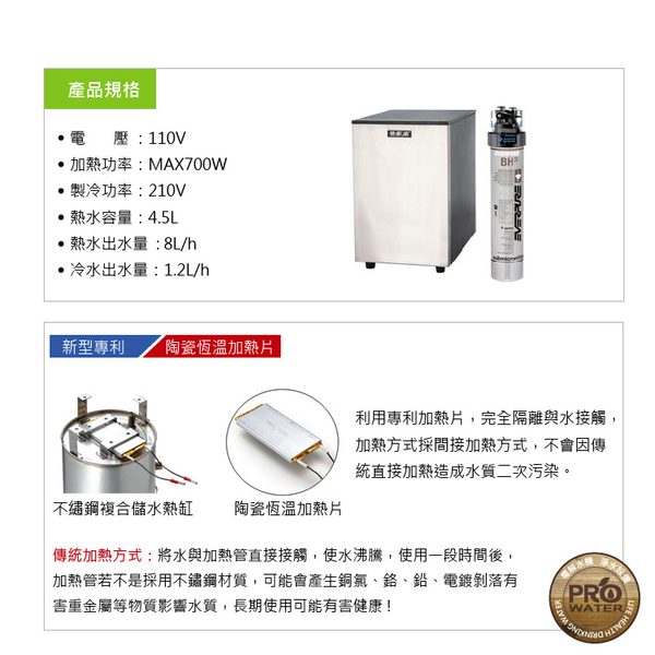 【水達人】愛惠浦智能雙溫HS-288/HS288櫥下型冷熱 (廚下型加熱器)搭配QL3-BH2淨水器(含電控龍頭)