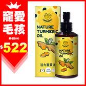 LOVELAPET愛貝寵 活力薑黃油(150ml/瓶)