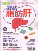 今周刊特刊:終結脂肪肝