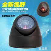 仿真海螺監控圓形仿真攝像頭假監控器假攝像頭仿真監控假半球帶燈 QG7156『優童屋』