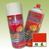 (紅色X1)噴大師萬用皮革染劑 皮革褪色、皮革染色、皮革補色、沙發染色、汽車皮椅染色