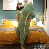 可愛恐龍毛絨玩具公仔抱枕睡覺長條枕床上大娃娃玩偶生日禮物女生CY『小淇嚴選』