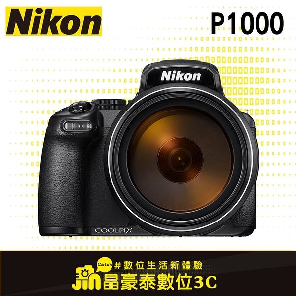 【買就送Tile Pro防丟小幫手和限量拭鏡布!】Nikon Coolpix P1000 125倍光學類單眼 4K 公司貨 台南 晶豪泰