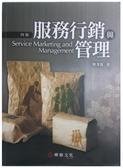 (二手書)服務行銷與管理(四版)