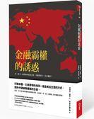 (二手書)金融霸權的誘惑:買下全世界後,中國夢的下一步會往哪裡去?