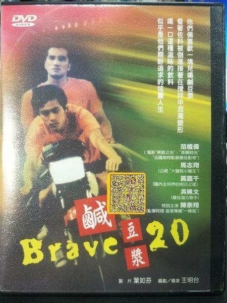 挖寶二手片-Z12-006-正版DVD-華語【鹹豆漿】-范植偉 馬志翔 黃嘉千 吳姵文(直購價)