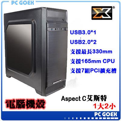 ☆pcgoex 軒揚☆ 富鈞 Xigmatek Aspect C 艾斯特  一大二小 電腦機殼 EN40063
