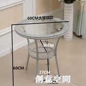 茶几 現代簡約陽台小茶幾鋼化玻璃小圓桌藤編玻璃茶幾圓形休閒迷你桌子 NMS