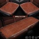 汽車坐墊竹蓆夏季涼墊單片貨車小車車用涼席竹片透氣麻將竹子通用 【618特惠】