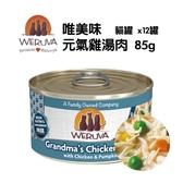唯美味-貓罐 元氣雞湯肉 85g*12罐