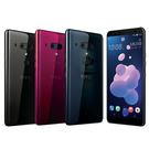 HTC U12+ 6G/64G 6吋全屏四鏡頭旗艦機【內附保護殼★加送螢幕保護貼】