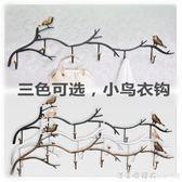 創意掛鉤裝飾排鉤小鳥掛鉤墻面裝飾衣帽鉤免打孔墻壁鉤玄關壁掛 漾美眉韓衣