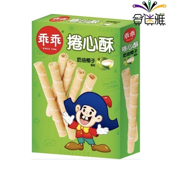 乖乖捲心酥奶油椰子風味(150g/盒)*2盒 【合迷雅好物超級商城】