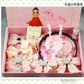 兒童發飾套裝禮盒韓版發箍發夾發圈女童生日禮物組合兒童節禮物 凱斯盾