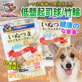 【zoo寵物商城】Doggy Man》犬用低鹽起司球/起司竹輪小點心-60g