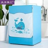 滾筒洗衣機罩防水防曬套子全自動海爾小天鵝鬆下美的三洋防塵通用『潮流世家』