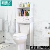馬桶置物架廁所上方收納衛生間落地式櫃子洗手間浴室置物架免打孔
