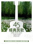 【停看聽音響唱片】【CD】經典民歌45 10CD