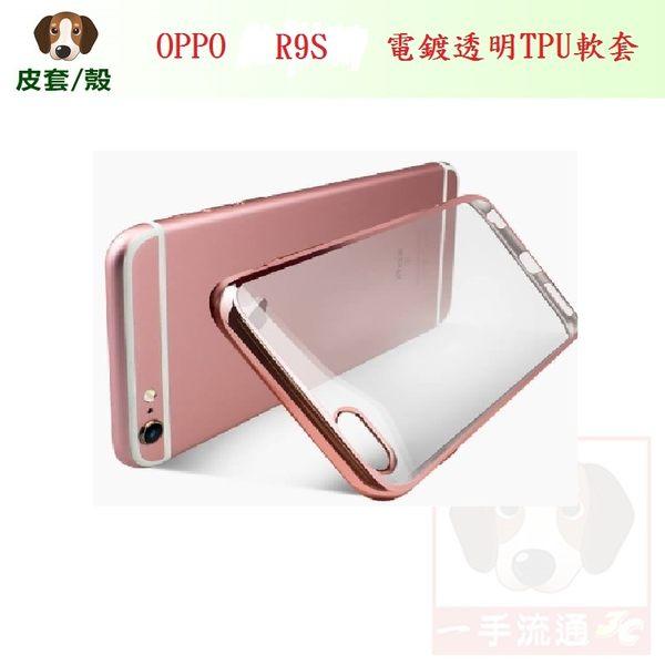 現貨免等 OPPO R9S 5.5吋 電鍍透明TPU軟套 手機殼 保護殼
