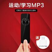 mp3播放器迷你隨身聽口香糖U盤直插式運動跑步mp4插卡學生p3 喵小姐
