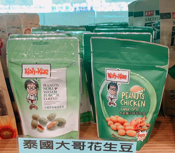 泰國 Koh-Kae 大哥花生豆 芥末味花生豆 雞汁味花生豆 袋裝 土豆 零食