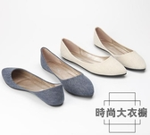 布面透氣尖頭平跟單鞋女淺口大碼舒適平底瓢鞋【時尚大衣櫥】