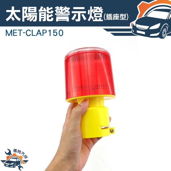 『儀特汽修』警示燈 閃光太陽能 信號燈船用塔吊 交通施工安全路障 路錐夜間頻閃燈 MET-CLAP150