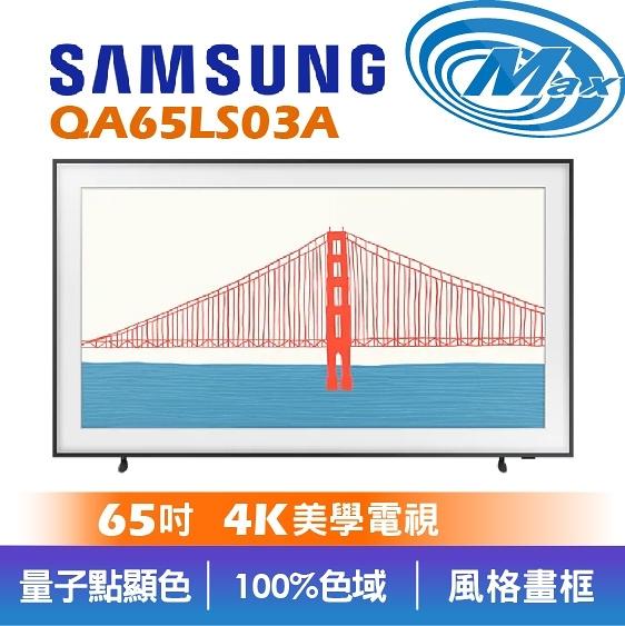 【麥士音響】SAMSUNG 三星 QA65LS03AAWXZW | 65吋 4K The Frame 美學電視 | 65LS03A
