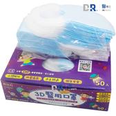【醫博士】順易利幼童(XS素面) 3D醫用口罩 50片/盒 (每帳號最多二盒)